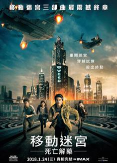移動迷宮3:死亡解藥/移動迷宮3/死亡解藥/The Death Cure