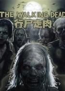 行屍走肉第一季/陰屍路第一季/The Walking Dead Season 1(高清版)