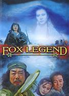 靈狐Fox Legend