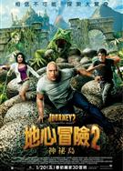地心歷險記2:神秘島/Journey 2: The Mysterious Island