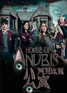 阿努比斯公寓第1-3季/House of Anubis Season 1-3