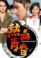 熱血青春/Fighting Spirit(高清版)