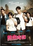熱血青春/熱戀年代/熱血沸騰的青春/Hot Young Bloods
