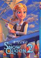 冰雪皇後2/The Snow Queen 2: The Snow King