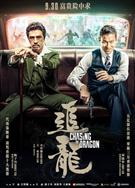 追龍/卧虎2/跛豪/Chasing the Dragon