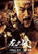 龍之戰/The War of Loong
