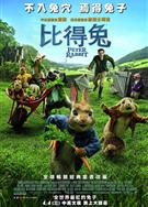 比得兔/彼得兔/Peter Rabbit