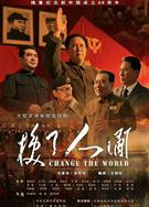 換了人間/Change the World