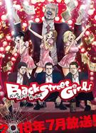 後街女孩/Back Street Girls-極道少女-/Back Street Girls