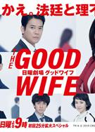 傲骨賢妻日本版/法庭女王日本版/賢妻日本版/The Good Wife日本版