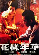 花樣年華DVD/In the Mood for Love