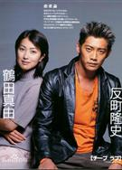 廉價的愛DVD/Cheap love