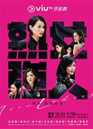 熟女強人DVD/Iron Ladies