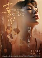 喜寶DVD/The Story of Hay Bo